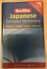 Dictionary, Berlitz Japanese English-duplicate Record-see E2007.1.167