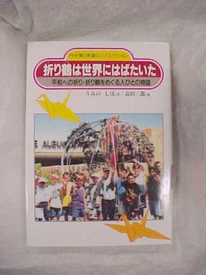 Book, A Paper Crane Flies To The World - In The Japanese Language