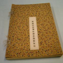 Japanese Catalog, Decorative Arts